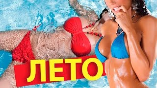 Где купаться летом?(Ква-ква парк: http://www.kva-kva.ru/ Акции и скидки в Ква-Ква: http://www.kva-kva.ru/discount/ Вечеринки в аквапарке: http://www.kva-kva.ru/disco/..., 2015-07-07T07:00:01.000Z)