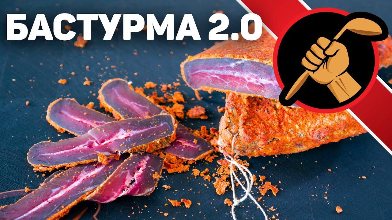 Как сделать Бастурму из говядины 2.0 Тонкости приготовления.