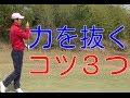 ゴルフスイング基本 力を抜くコツ3つとは?前編 の動画、YouTube動画。