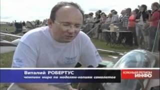 RusJet Masters 2012