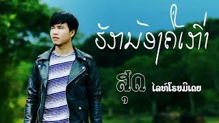 ຮັກນ້ອງຄືເກົ່າ I ฮักน้องคือเก่า [OFFICIAL MUSIC VIDEO] ເພງລາວໃຫມ່ เพลงลาวใหม่ Lao Music