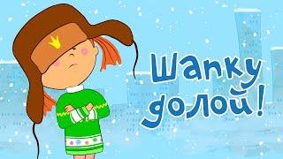 Мультики - Жила-была Царевна - Шапку долой! Зимняя серия - Песни для детей