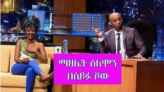 Yemaleda Kokoboch judge Mahlet Solomon on Seifu Fantahun Show