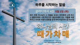 6월 2일 (화) 온라인 새벽기도-갈라디아서 4장