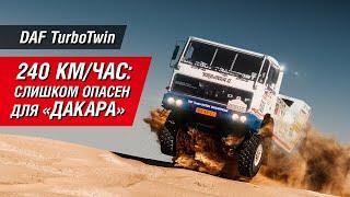 Слишком опасен для «Дакара» трагедия DAF Turbo Twin