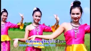 ບ້ານໂພນຝັງໃຈ Ban Phon บ้านโพนฝังใจ