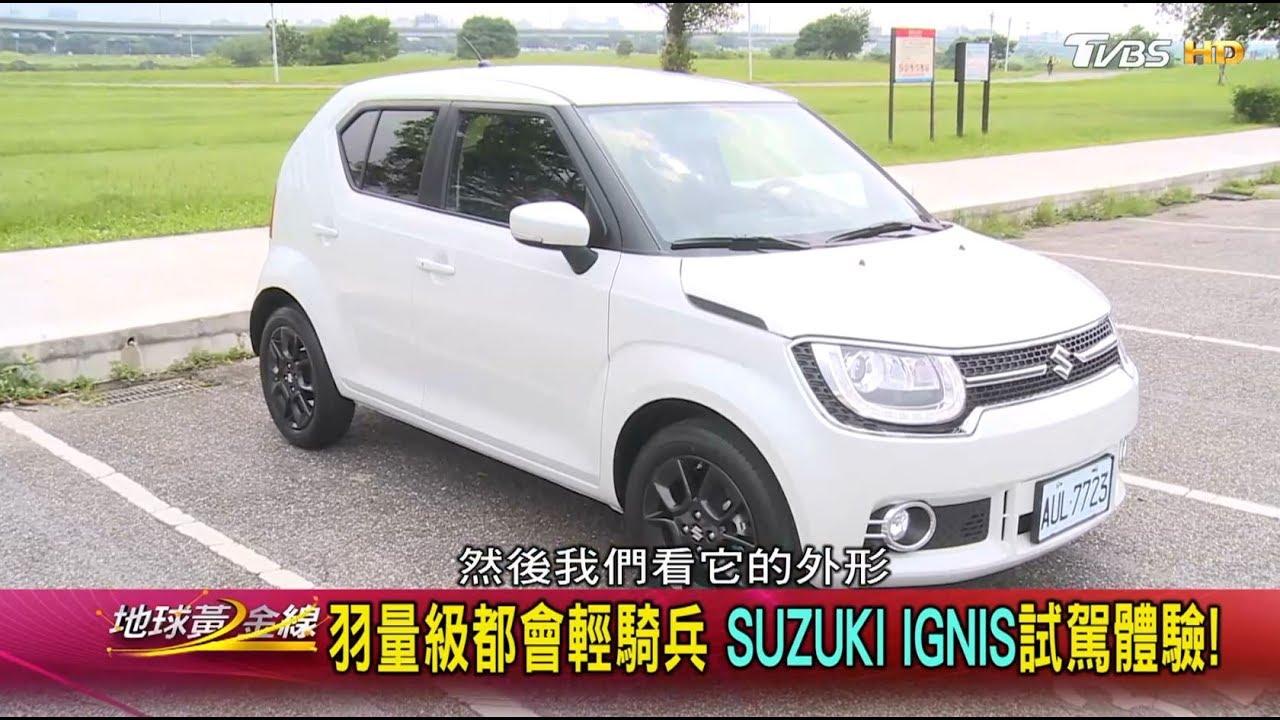 SUZUKI IGNIS省油好上手! 油耗19.9km/L 地球黃金線 20170615 (2/4) - YouTube