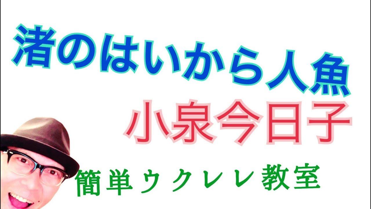 渚のはいから人魚 / 小泉今日子【ウクレレ 超かんたん版 コード&レッスン付】GAZZLELE