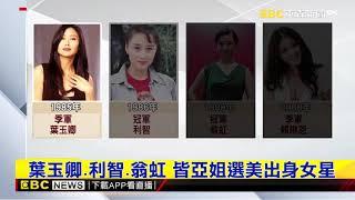 31年首次!亞洲小姐選美 移師高雄