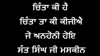 Chinta- Gurbani Katha Guru Granth Sahib Ji Sant Singh Ji Maskeen Sikhism