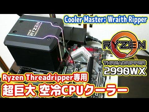 Threadripper専用!超巨大な空冷CPUクーラー「Wraith Ripper」は冷えるのか?【Ryzen Threadripper 2990WX】