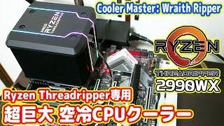 Threadripper専用!超巨大な空冷CPUクーラー「Wraith Ripper」は冷えるのか?【Ryzen Threadripper 2990WX】 thumbnail