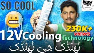 Peltier Thermoelectric Minus Temp Cooling Test Urdu, Hindi & English CC DIY thumbnail