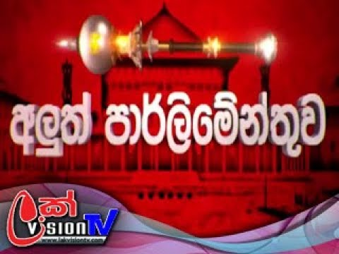 Aluth Parlimenthuwa | 07th April 2021