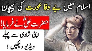 Islam Main Bewafa Aurat ki Pehchan | Hazrat Imam Mola Ali AS Ne Farmaya | Hazrat Ali Quotes