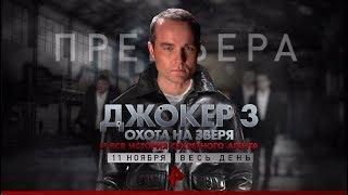 """""""Джокер 3: Охота на зверя"""" и вся история секретного агента/11 ноября/весь день/РЕН ТВ!"""