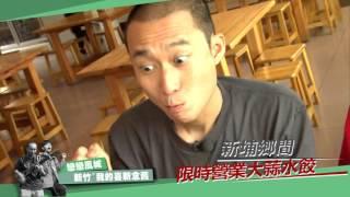 食尚玩家 戀戀風城 新竹我的喜新念舊 20160321(預告)