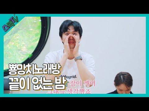 [스팩TV] 뿅망치노래방 '끝이 없는 밤'