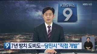 """7년 방치 도비도 ...당진시 """"직접 개발"""" KBS 9시 뉴스_1.16.(토)"""