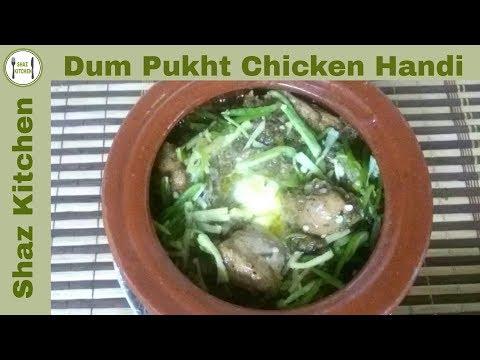 Dum Pukht Chicken Handi Authentic Recipe(In Urdu/Hindi)How To Make Dum Pukht Chicken Handi At Home