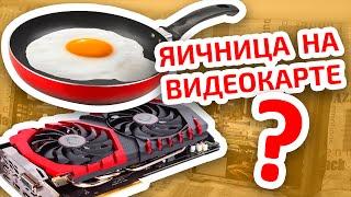 MSI GTX1080 - ОБЗОР ТОПОВОЙ ВИДЕОКАРТЫ - ТЕСТИРОВАНИЕ НА НАГРЕВ - 2K 1440p