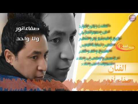 اغنية صفاء انور ولا واحد 2016 كاملة اون لاين YouTube مع الكلمات