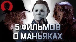 5 фильмов о маньяках-убийцах [ОТ ФИНТА] СПЕЦВЫПУСК!
