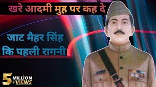 जाट मैहर सिंह की पहली रागनी | Super हिट Latest रागनी | Latest haryanvi ragni 2018 | Latest Song 2018