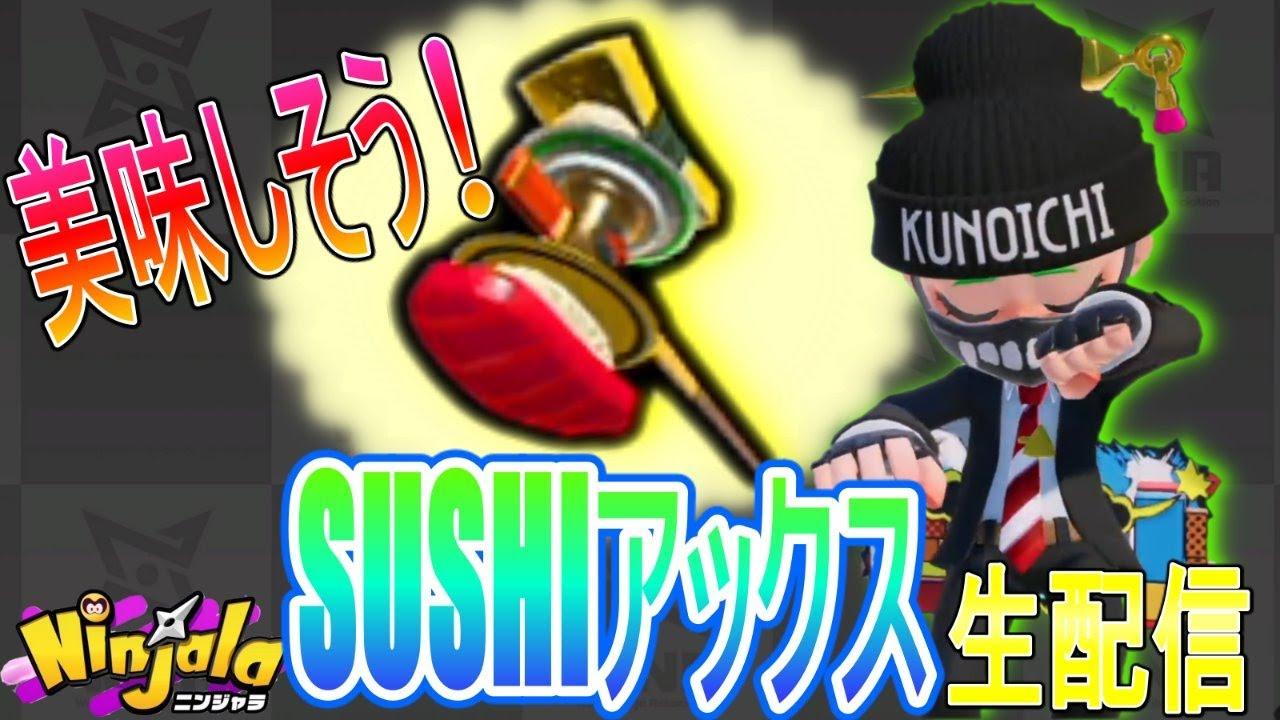【Ninjala】「武器は見た目で判断だろ!いけっ俺のSUSHIアックス!!」ニンジャラ生配信【相棒実況】