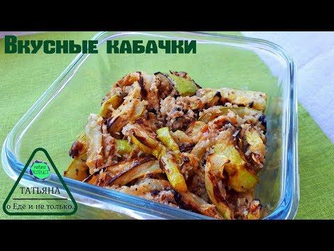 Вкусные Кабачки, мой Любимый Рецепт.
