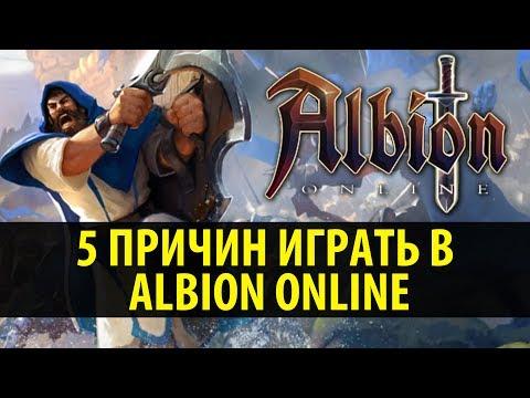 5 Причин Играть в Albion Online