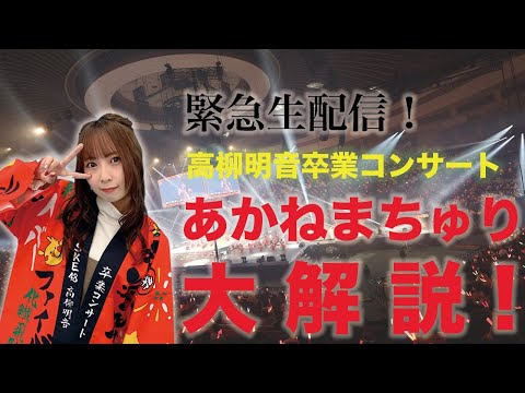 緊急生配信! 高柳明音卒業コンサート あかねまちゅり大解説!!!