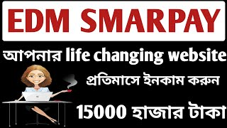 EDM SMARTPAY business plan. earn per month 15000 thousand rupees.