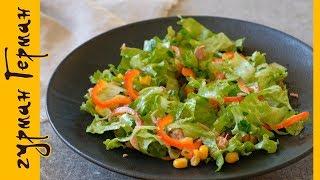 Салат с Тунцом 👉 Полезный и Очень быстрый рецепт!