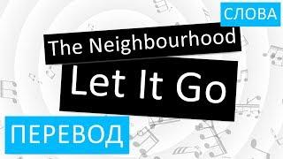 Скачать The Neighbourhood Let It Go Перевод песни На русском Слова Текст