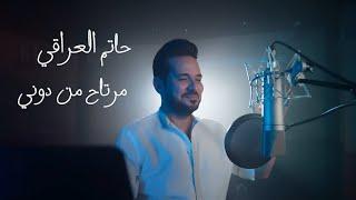 حاتم العراقي - مرتاح من دوني (حصرياً) | 2021 | Hatem AlIraqi - Mrta7 Mn Doni