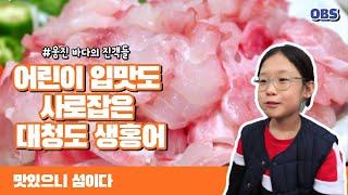 ['맛있으니 섬이다' 3화①] 어린이 입맛도 사로잡은 …