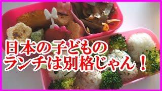 海外の反応「日本だけ別格じゃん」日本のお弁当と世界の子供たちのランチの差に外国人もビックリ!