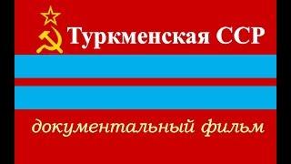 видео Туркмения