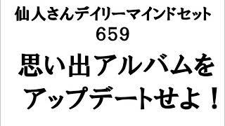 仙人さん デイリーマインドセット659 「思い出アルバムをアップデートせよ!」 thumbnail