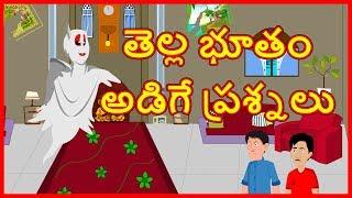 తెల్ల భూతం అడిగే ప్రశ్నలు | The Questions Of White Ghost | Moral Story for Kids | Chiku TV Telugu