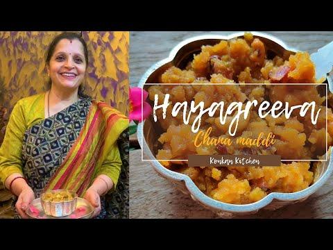 Hayagreeva recipe | ಹಯಗ್ರೀವ | chana maddi | chanadal halwa | Hayagreeva sweet | konkan kitchen