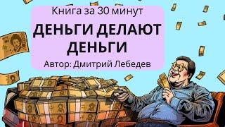 Деньги делают деньги | Дмитрий Лебедев