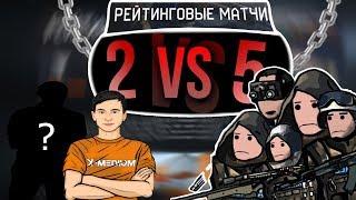 2 ПРОТИВ 5 на РМ В Warface с подписчиком #4