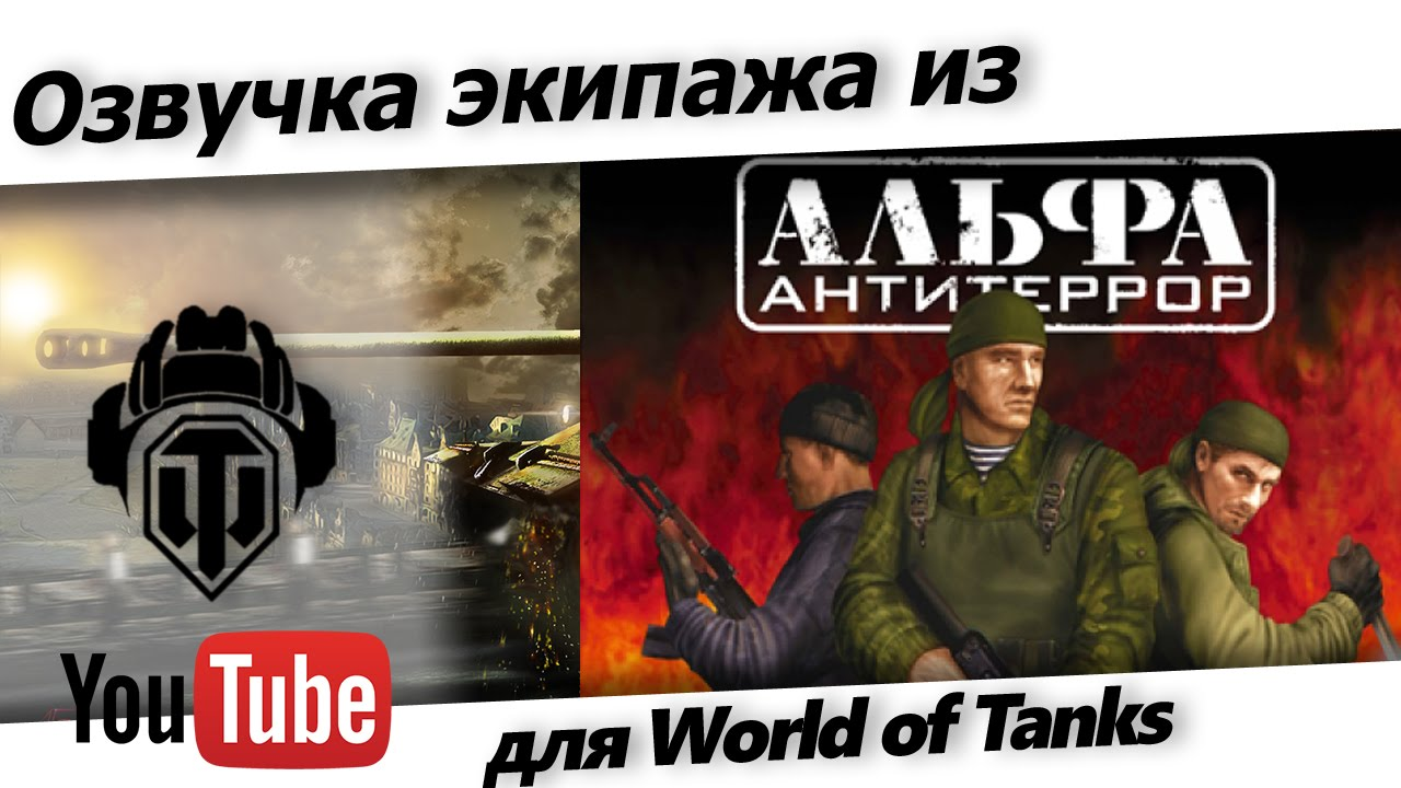 Озвучка Альфа Антитеррор для World of Tanks  с матом (18+) 1.11.0.0