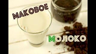 Маковое молоко. Растительное молоко. Быстрый рецепт веганского молока | Рецепт дня