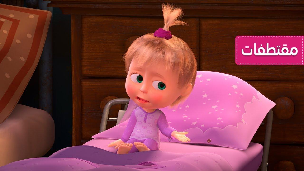 ماشا والدب - كارتون قبل النوم?نم يا صغيري ??♀️ (الحلقة 62)