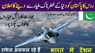 Capabilities of Pakistan - Russia Has Decided to deliver SU 35 Fighter Jet to Pak | Rafale