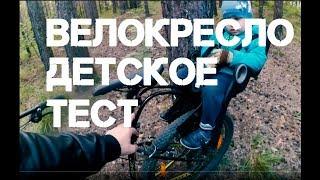 Детское кресло на велосипед обзор, тест драйв