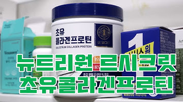 뉴트리원 르시크릿 초유콜라겐프로틴 다이어트 단백질 언박싱 및 섭취량